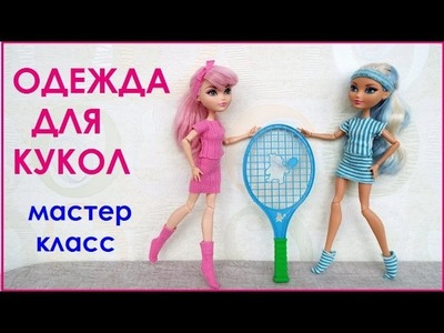 Одежда для кукол. Мастер класс.  Clothes for dolls
