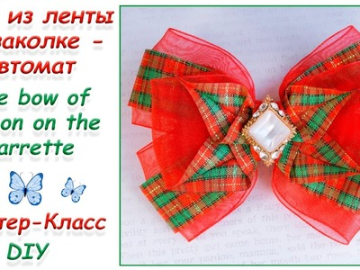 БАНТ ИЗ ЛЕНТЫ НА ЗАКОЛКЕ - АВТОМАТ ♥ МАСТЕР-КЛАСС ♥ THE BOW OF RIBBON ON THE BARRETTE ♥ DIY