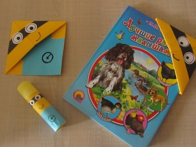 Must TRY Minion Bookmark Corner DIY ЗАКЛАДКА ДЛЯ КНИГИ