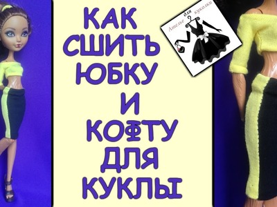 Юбка и кофта для куклы How to make a skirt and a shirt for dolls