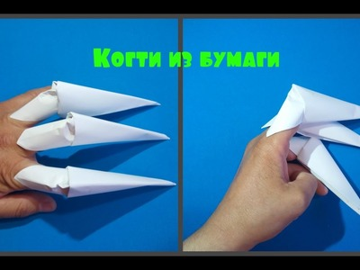 Когти из бумаги. Claws out of paper. 爪子纸