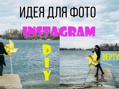 ИДЕЯ ДЛЯ ФОТО в instagram DIY ВЕРТУШКА