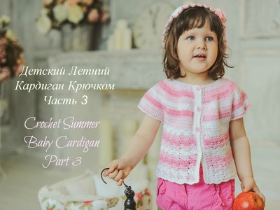 Как Связать Летний Кардиган Для Ребенка Часть 3.How to crochet a little girl's  cardigan. Part 3