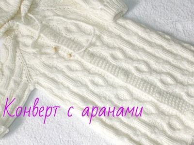 Вязание.Конверт с аранами.1 часть.Knitted sleeping bag for a baby