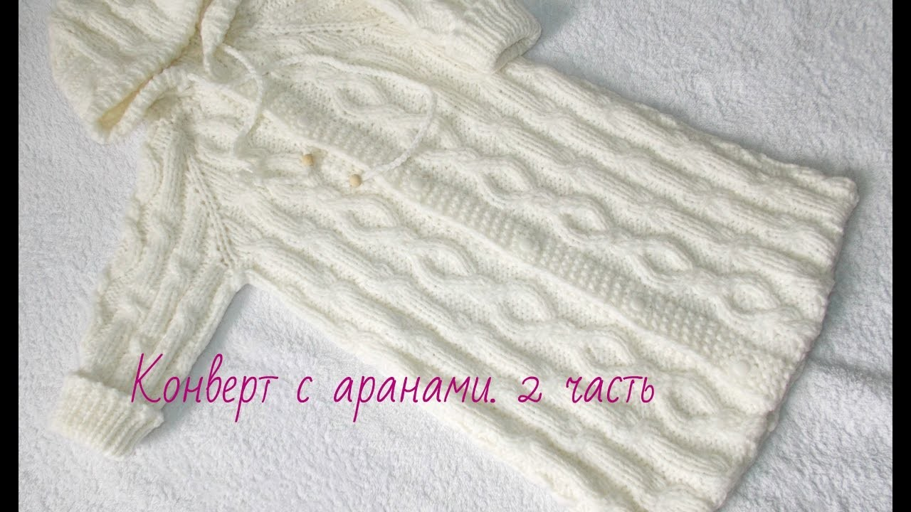 Вязание.Конверт с аранами.2 часть.Knitted sleeping bag for a baby