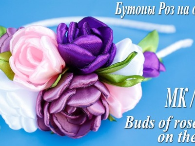 Бутоны Роз на Ободке. Мастер класс. Buds of roses on the head band . Hand made