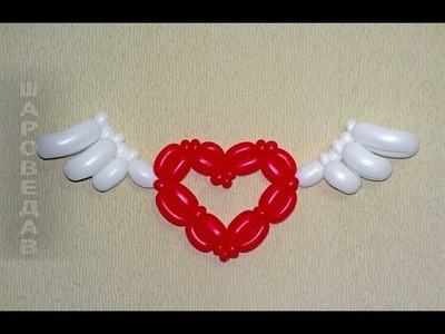 Сердце с крыльями. Heart with wings from balloons