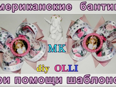 DIY Американские бантики с фотографией | American bows with a photo | Moño