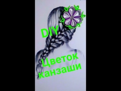 Diy Цветок канзаши Открытие фестиваля детской заколки    Beautiful flower   Bela flor